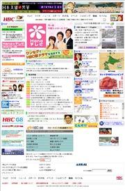 北海道のライブカメラ:「HBC北海道放送」による有珠山,札幌の都心,ススキの街,ラジオスタジオの様子