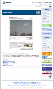 東京都のライブカメラ:「NTT MEDIA LAB」から見た東京タワーのある景色