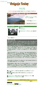 愛媛県のライブカメラ:愛媛県宇和島の鬼が城山の映像