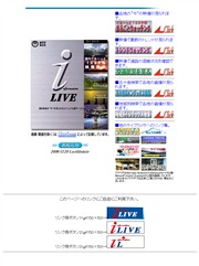北海道のライブカメラ:「NTT東日本 北海道」による道内各地と東京都内各地の様子