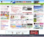 広島県のライブカメラ:「RCC中国放送」による広島城,宮島,尾道の瀬戸内とラジオスタジオの今の様子