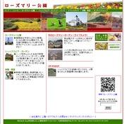 千葉県のライブカメラ:丸山町の道の駅,ローズマリー公園,シェイクスピア・カントリー・パークの様子
