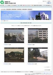 東京都のライブカメラ:「亜細亜大学 武蔵野キャンパス」の今の様子