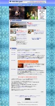 グアム島のライブカメラ:「ホテルニッコークアム」からのライブ中継