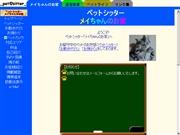 東京都のライブカメラ:ペットシッター「メイちゃんのお家」に預けられている「犬,猫」の今の様子