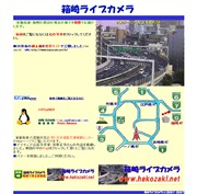 東京都のライブカメラ:「首都高速の箱崎インターチェンジ」周辺の今の高速道路の状況