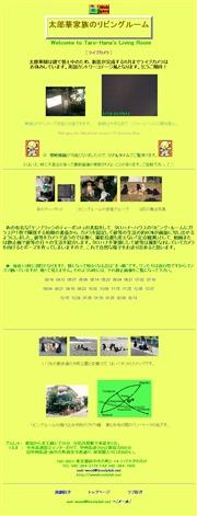 東京都のライブカメラ:ラブラドール犬の「太郎と華」の今の様子