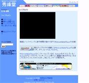 愛媛県のライブカメラ:松山市にある「(有)秀峰堂」前の中ノ川通りの今の様子