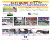 岡山県のライブカメラ:湯原温泉の中央にあるペンション「プチホテルゆばらリゾート」の館内外の今の様子