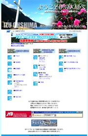 東京都のライブカメラ:「大島観光協会」による伊豆諸島の大島にある元町港の今の様子