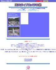 岡山県のライブカメラ:井原市役所による井原駅前(交差点)付近の今の様子