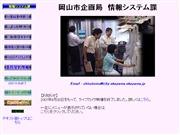 岡山県のライブカメラ:岡山市システム企画課サーバ室から見た今の街の様子