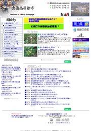 岡山県のライブカメラ:吉備高原都市からのライブ中継