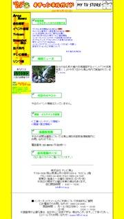 岡山県のライブカメラ:津山市の「テレビ津山」から見た津山市内の今の様子