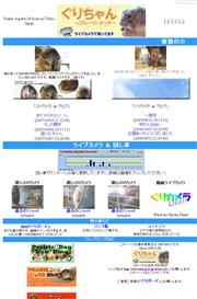 東京都のライブカメラ:オグロ プレーリードッグの「ぐりちゃん」の今の様子