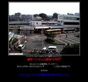 東京都のライブカメラ:調布市にある「京王線つつじヶ丘駅」の北口とホーム(東側)の今の様子
