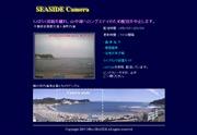 千葉県のライブカメラ:日蓮上人誕生の誕生寺と鯛の浦で有名な南房総天津小湊の内浦湾(鯛の浦)の景色
