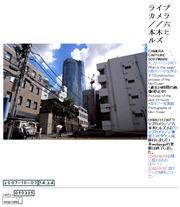 東京都のライブカメラ:赤坂方面から見た六本木ヒルズの「森タワー」の今の様子