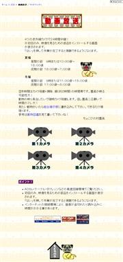 宮城県のライブカメラ:「Chokobi〜World(チョコビーワールド)」の動物たちの今の様子