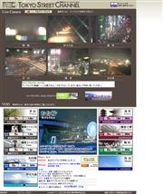 東京都のライブカメラ:「NTT東日本」による都内の羽田,銀座,青山,お台場,浅草,そして,伊豆大島の今の様子