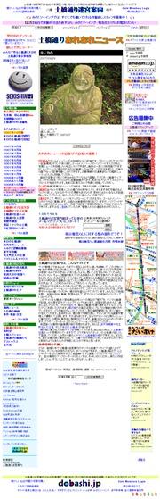 宮城県のライブカメラ:仙台市青葉区の八幡と柏木を土橋通りの今の様子