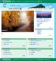 台湾のライブカメラ:台湾各地(60ヶ所以上)の今の景色と観光名所の今の様子