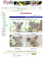 台湾のライブカメラ:台北市立動物園にいる動物(皇帝ペンギン,コアラなど)の今の様子