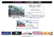 広島県のライブカメラ:広島市の「原爆ドーム」の今の様子
