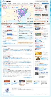 東京都のライブカメラ:NTTグループ「(株)NTTル・パルク」提供による青山,渋谷,横浜中華街等ショッピング・観光で有名なスポットの駐車場等の今の様子