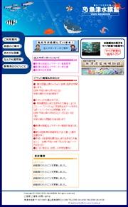 富山県のライブカメラ:魚津市にある「魚津水族館」の水槽の今の様子