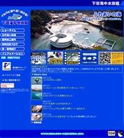 静岡県のライブカメラ:下田市にある「下田海中水族館」の「ふれあいの海」の今の様子