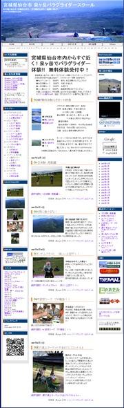 宮城県のライブカメラ:仙台市にある泉ヶ岳スキー場のゲレンデの今の様子