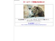 北海道のライブカメラ:旭川市,「旭山動物園」の「ぺんぎん館」と「ほっきょくぐま館」の今の様子