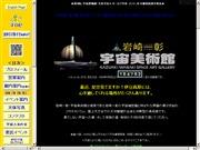 静岡県のライブカメラ:伊東市,大室高原にある「岩崎一彰・宇宙美術館」の反射(屈折)望遠鏡で見た天体や天文台の今の様子