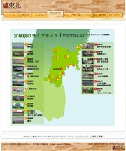 宮城県のライブカメラ:「NTT東日本宮城支店」による宮城県各地の今の様子
