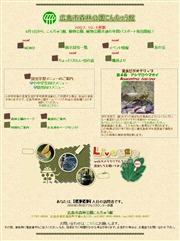 広島県のライブカメラ:広島市森林公園こんちゅう館,パピヨンドーム(チョウの温室)のチョウと水中のゲンゴロウの仲間の今の様子