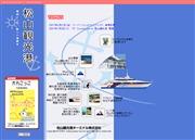 愛媛県のライブカメラ:松山市,松山観光港の港,出港便の案内表示,バス停付近の今の様子