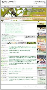 東京都のライブカメラ:三宅島,「三宅島自然ふれあいセンター アカコッコ館」から見た天然記念物のアカコッコなどの野鳥の今の様子