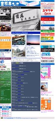 東京都のライブカメラ:吉祥寺駅前の交差点の今の様子と武蔵野の空と富士山のある今の景色