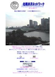 東京都のライブカメラ:隅田川の河口付近の今の街の景色