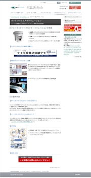 東京都のライブカメラ:ソニー,「bit-driveオフィス」から眺めた品川駅界隈の今の様子