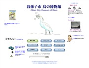 千葉県のライブカメラ:我孫子市,「我孫子市鳥の博物館」で飼育中の生き物と博物館から見た今の外の景色