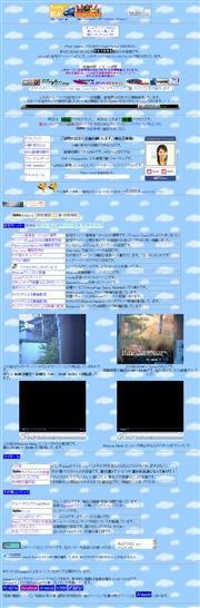 宮城県のライブカメラ:仙台市,管理者「takaq」さん宅の内外と観賞魚の「アカヒレ」の今の様子