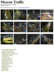 ロシアのライブカメラ:首都モスクワ市内各地の今の道路状況と街の今の様子